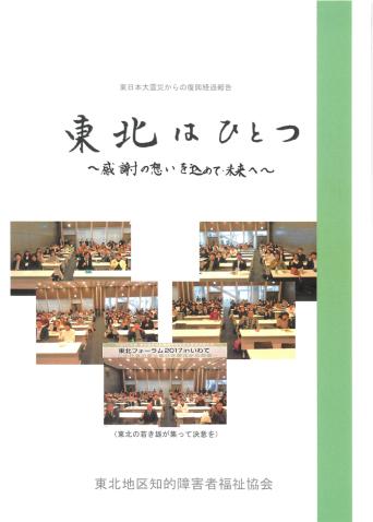 東日本大震災からの復興経過報告2018.03.11